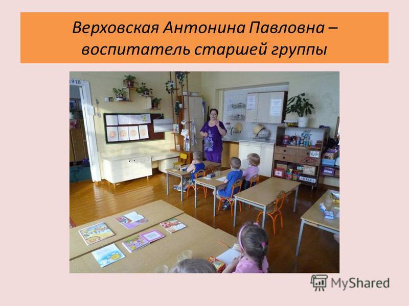 Верховская Антонина Павловна – воспитатель старшей группы