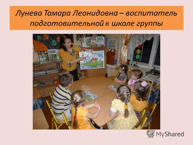 Лунева Тамара Леонидовна – воспитатель подготовительной к школе группы