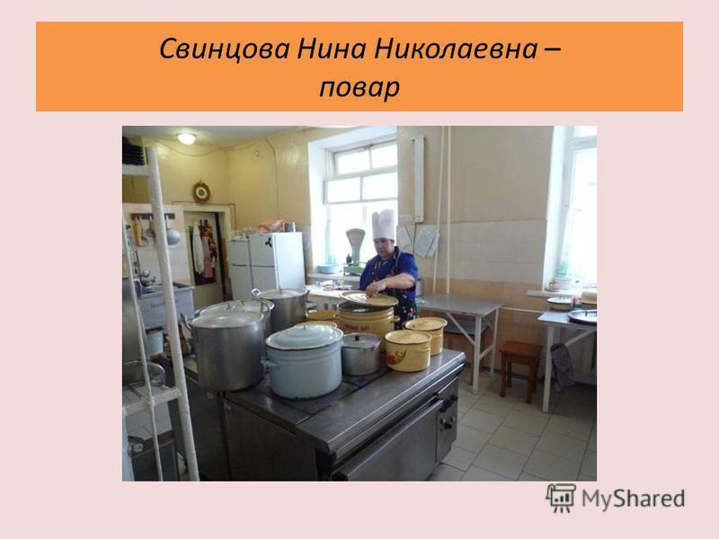 Свинцова Нина Николаевна – повар