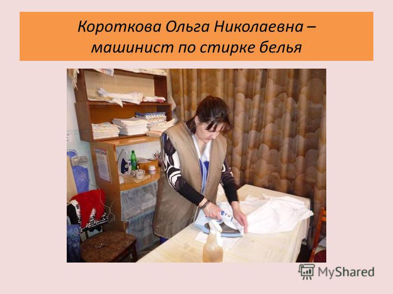 Короткова Ольга Николаевна – машинист по стирке белья