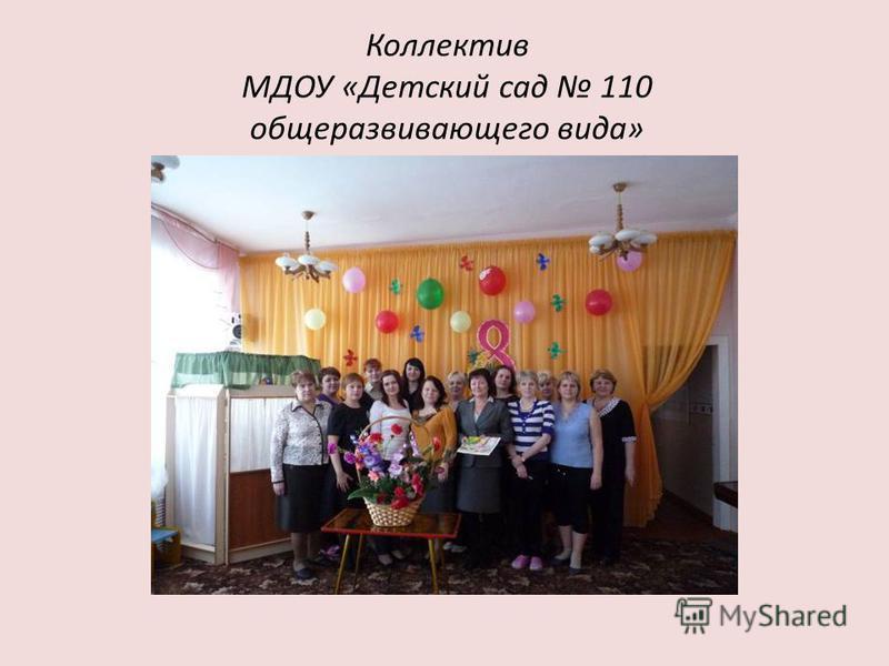 Коллектив МДОУ «Детский сад 110 общеразвивающего вида»