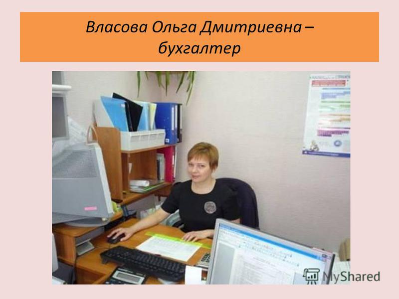 Власова Ольга Дмитриевна – бухгалтер