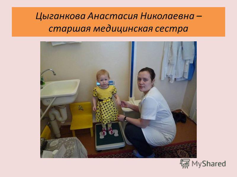 Цыганкова Анастасия Николаевна – старшая медицинская сестра