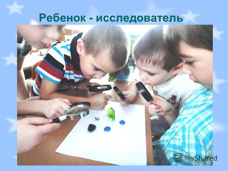 Ребенок - исследователь