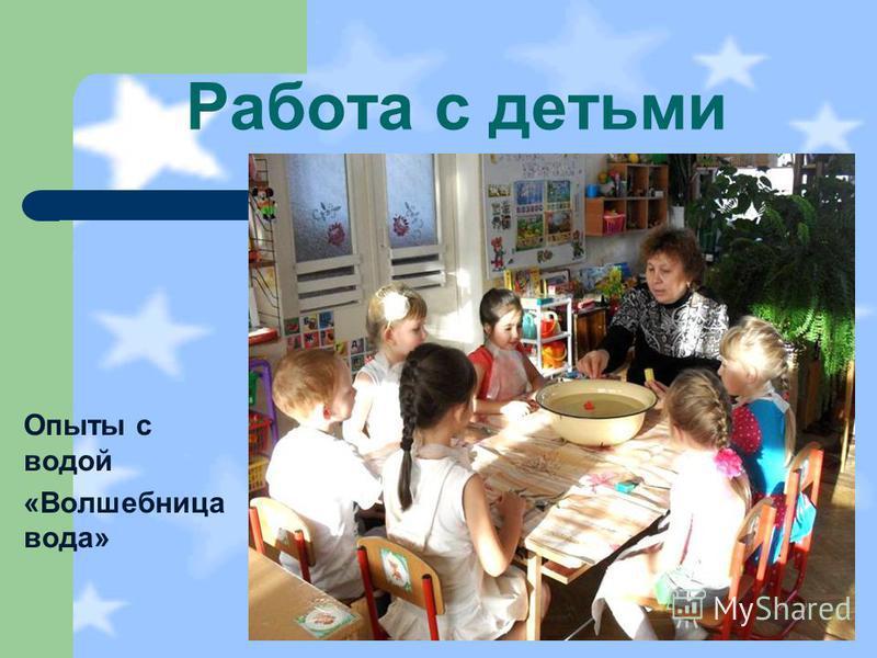 Работа с детьми Опыты с водой «Волшебница вода»