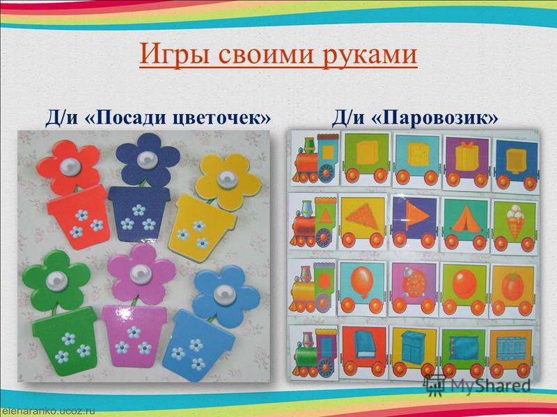 Игры своими руками Д/и «Посади цветочек» Д/и «Паровозик»