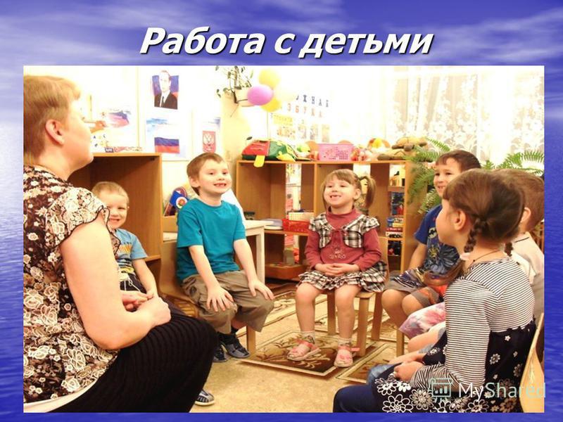 Работа с детьми Работа с детьми