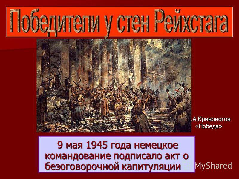 М.Егоров и М.Кантария водрузили знамя победы над Рейхстагом М.Егоров и М.Кантария водрузили знамя победы над Рейхстагом