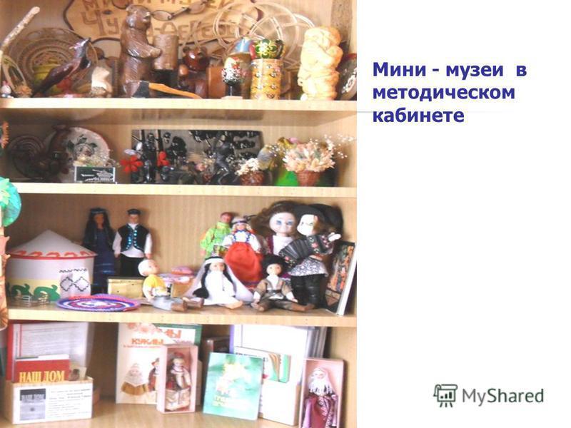 Мини - музеи в методическом кабинете