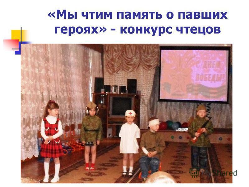 «Мы чтим память о павших героях» - конкурс чтецов