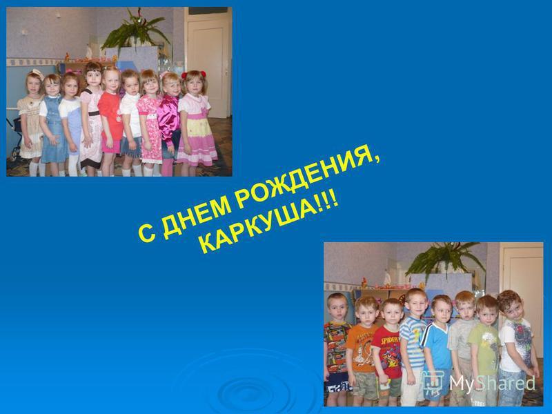 С ДНЕМ РОЖДЕНИЯ, КАРКУША!!!