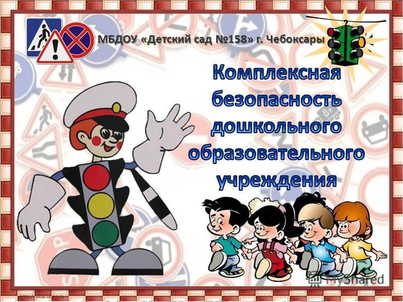 МБДОУ «Детский сад 158» г. Чебоксары МБДОУ «Детский сад 158» г. Чебоксары
