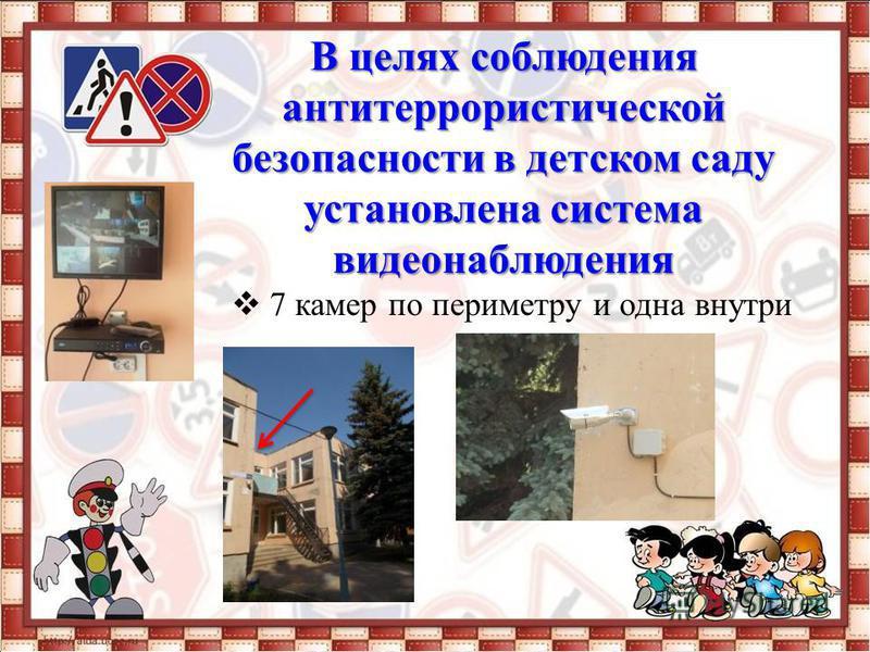 В целях соблюдения антитеррористической безопасности в детском саду установлена система видеонаблюдения 7 камер по периметру и одна внутри