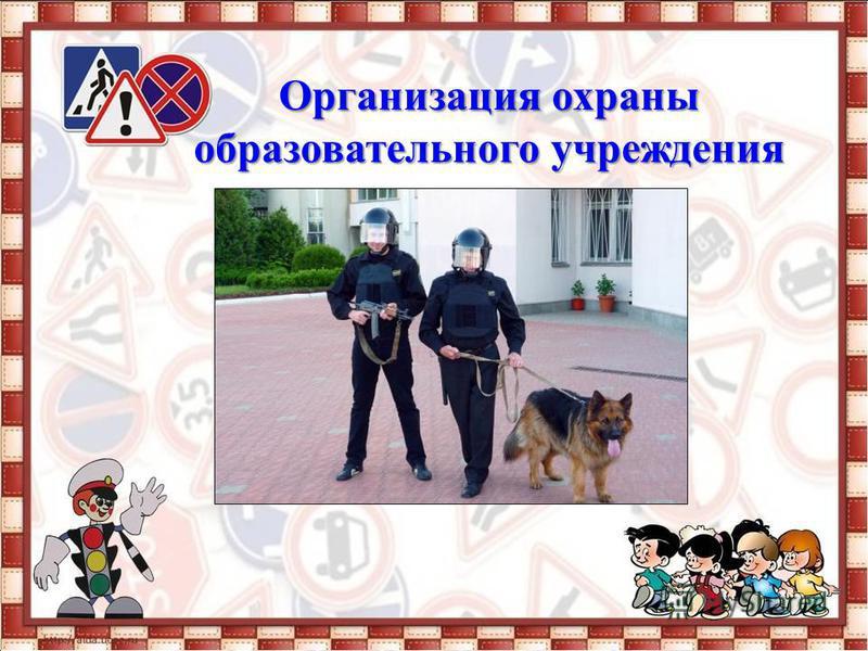 Организация охраны образовательного учреждения