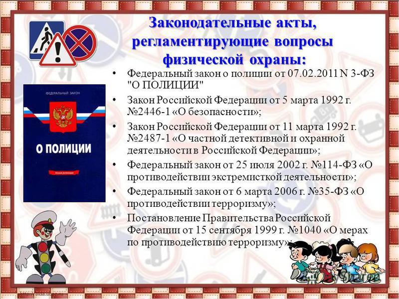 Федеральный закон о полиции от 07.02.2011 N 3-ФЗ