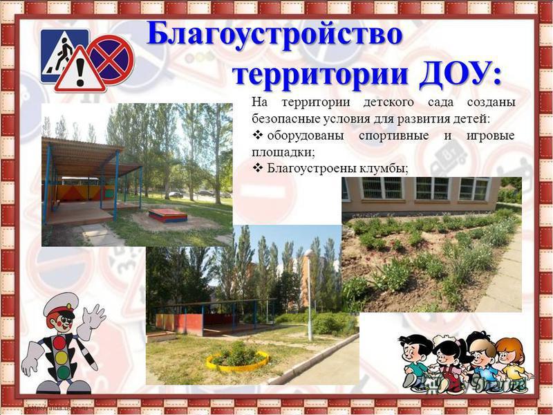 Благоустройство территории ДОУ: На территории детского сада созданы безопасные условия для развития детей: оборудованы спортивные и игровые площадки; Благоустроены клумбы;