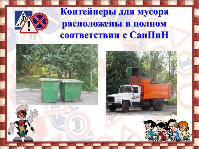 Контейнеры для мусора расположены в полном соответствии с Сан ПиН
