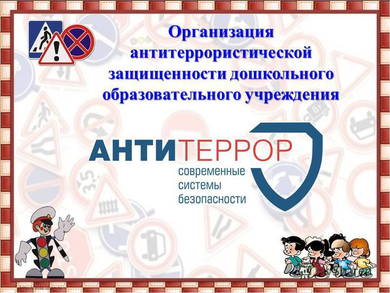Организация антитеррористической защищенности дошкольного образовательного учреждения