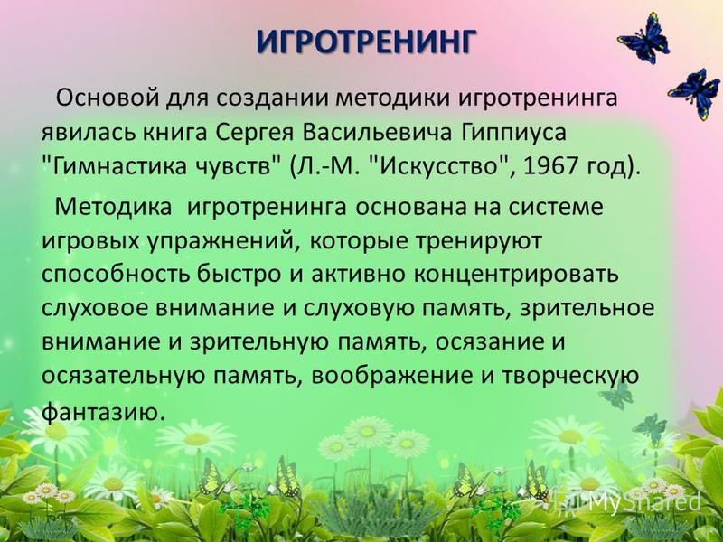 Основой для создании методики игротренинга явилась книга Сергея Васильевича Гиппиуса