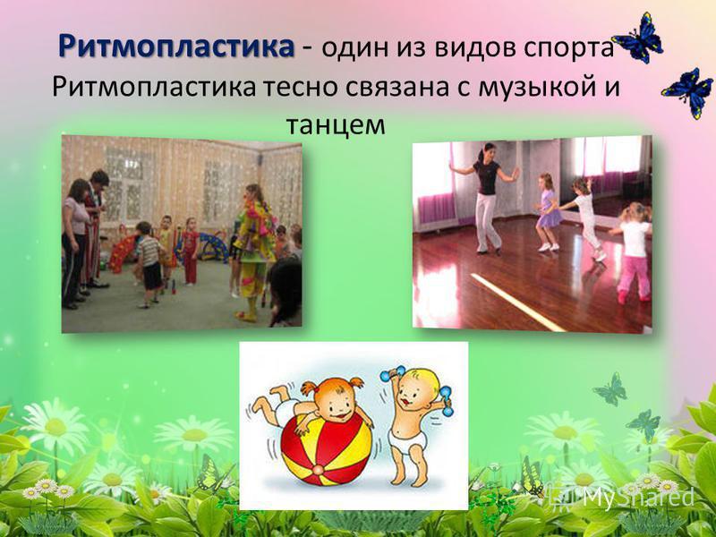 Ритмопластика Ритмопластика - один из видов спорта Ритмопластика тесно связана с музыкой и танцем