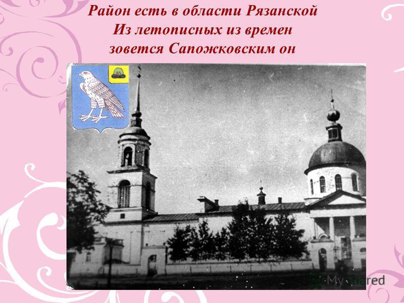 Район есть в области Рязанской Из летописных из времен зовется Сапожковским он