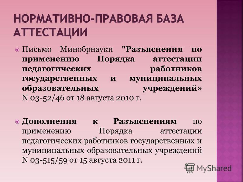 Письмо Минобрнауки