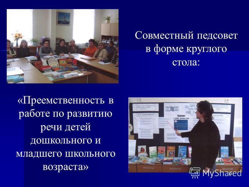 13 Совместный педсовет в форме круглого стола: «Преемственность в работе по развитию речи детей дошкольного и младшего школьного возраста»