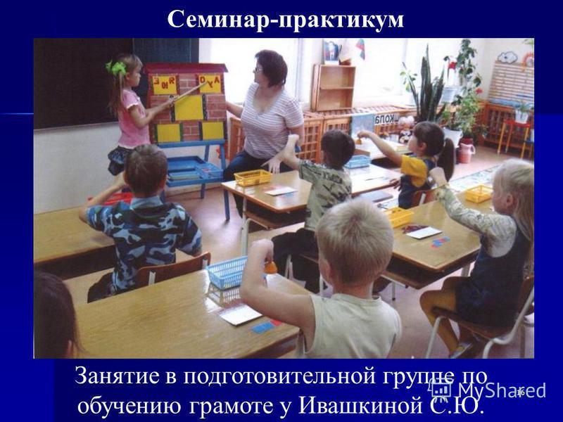 16 Семинар-практикум Занятие в подготовительной группе по обучению грамоте у Ивашкиной С.Ю.