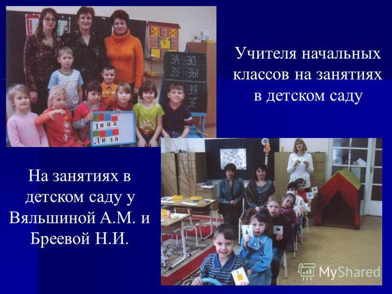 18 Учителя начальных классов на занятиях в детском саду На занятиях в детском саду у Вяльшиной А.М. и Бреевой Н.И.