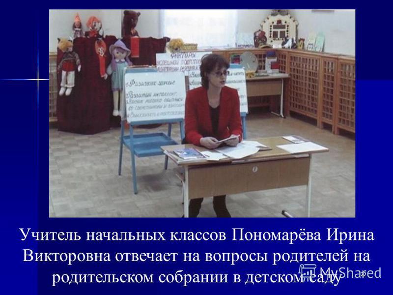 22 Учитель начальных классов Пономарёва Ирина Викторовна отвечает на вопросы родителей на родительском собрании в детском саду