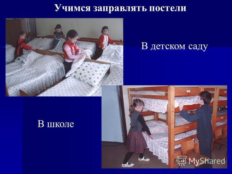 29 Учимся заправлять постели В детском саду В школе