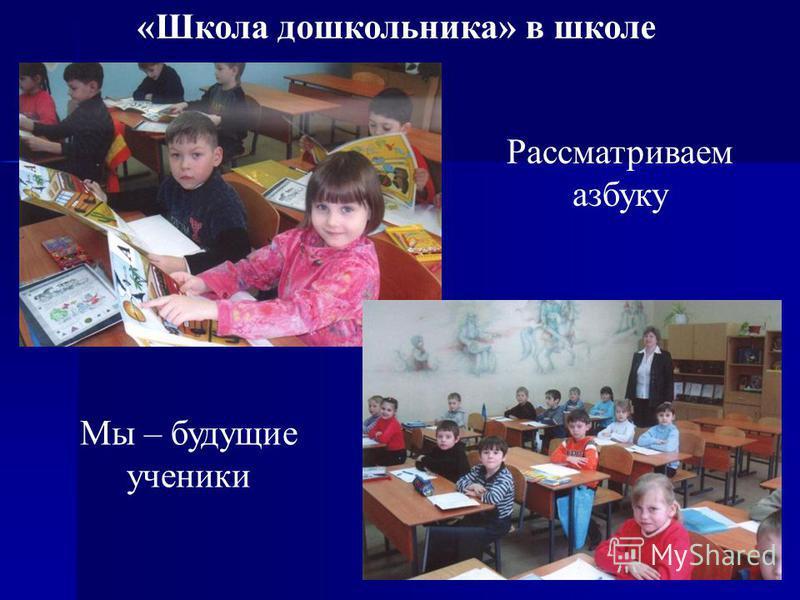 35 «Школа дошкольника» в школе Рассматриваем азбуку Мы – будущие ученики