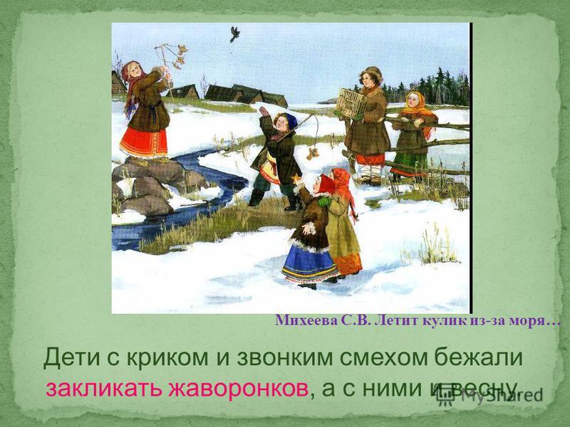 Дети с криком и звонким смехом бежали закликать жаворонков, а с ними и весну. Михеева С.В. Летит кулик из-за моря…