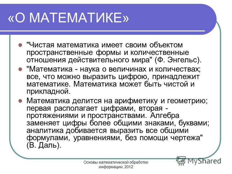 Основы математической обработки информации, 2012 «О МАТЕМАТИКЕ»