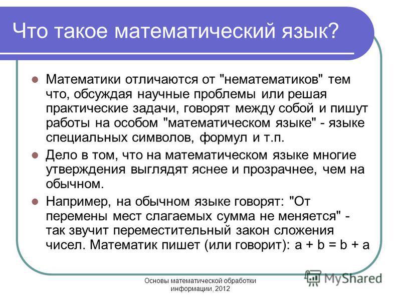Основы математической обработки информации, 2012 Что такое математический язык? Математики отличаются от