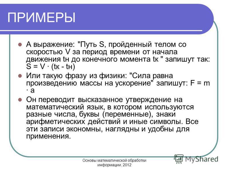 Основы математической обработки информации, 2012 ПРИМЕРЫ А выражение: