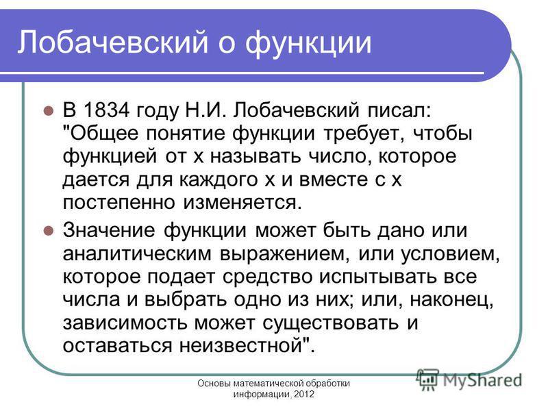 Основы математической обработки информации, 2012 Лобачевский о функции В 1834 году Н.И. Лобачевский писал: