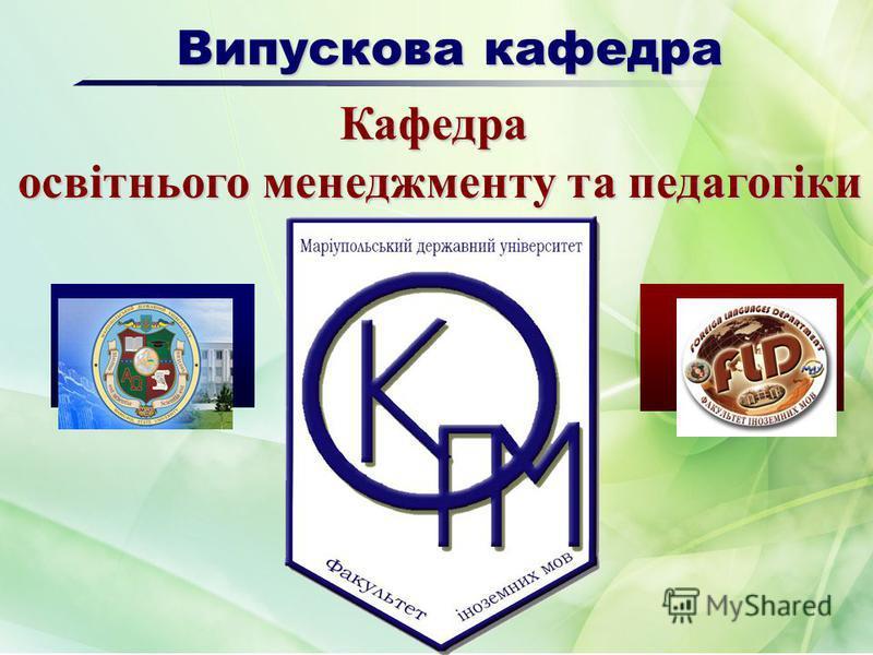 Випускова кафедра Кафедра освітнього менеджменту та педагогіки
