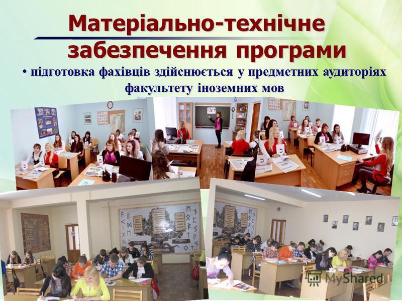 Матеріально-технічне підготовка фахівців здійснюється у предметних аудиторіях факультету іноземних мов підготовка фахівців здійснюється у предметних аудиторіях факультету іноземних мов