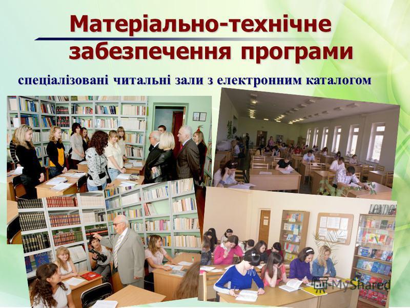 Матеріально-технічне забезпечення програми спеціалізовані читальні зали з електронним каталогом