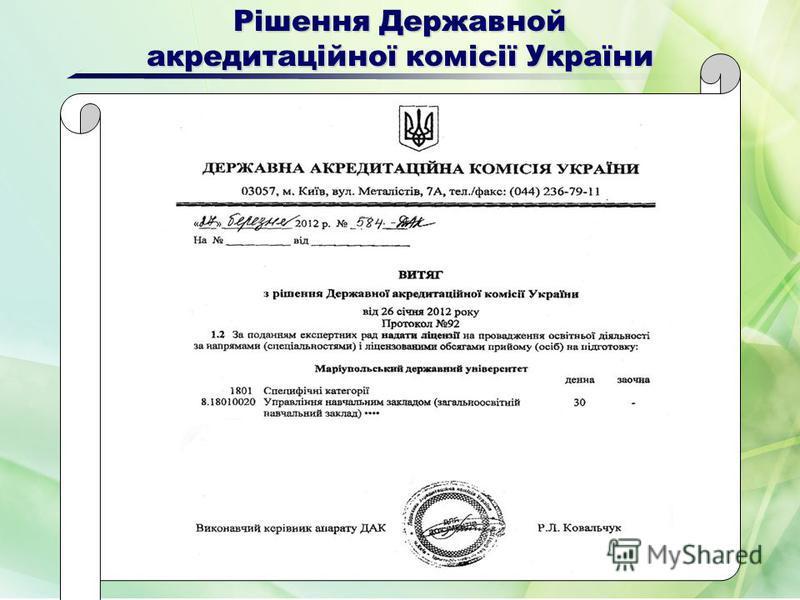 Рішення Державной акредитаційної комісії України