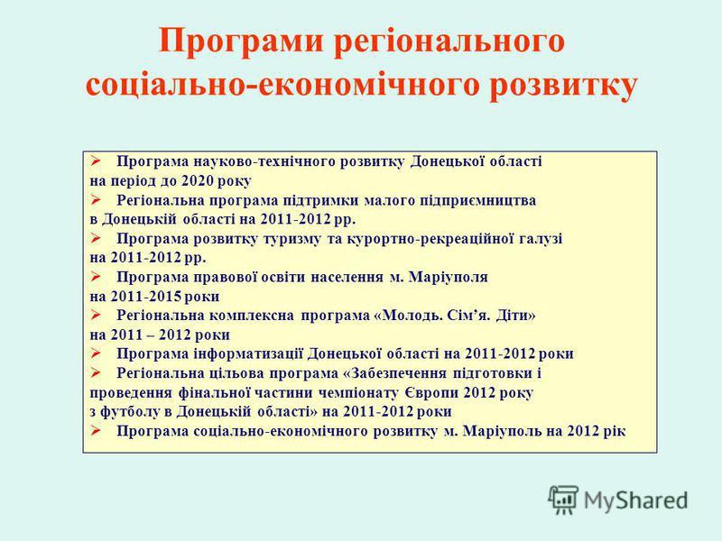 Програми регіонального соціально-економічного розвитку Програма науково-технічного розвитку Донецької області на період до 2020 року Регіональна програма підтримки малого підприємництва в Донецькій області на 2011-2012 рр. Програма розвитку туризму т