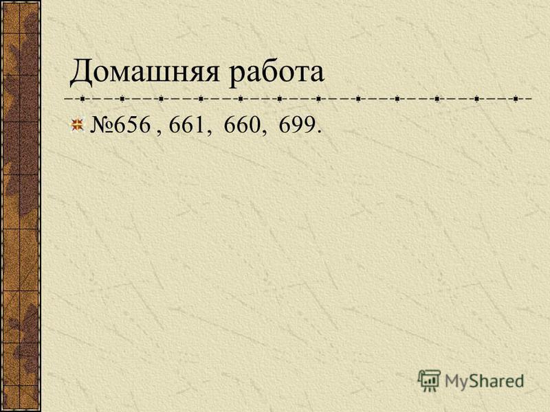 Домашняя работа 656, 661, 660, 699.