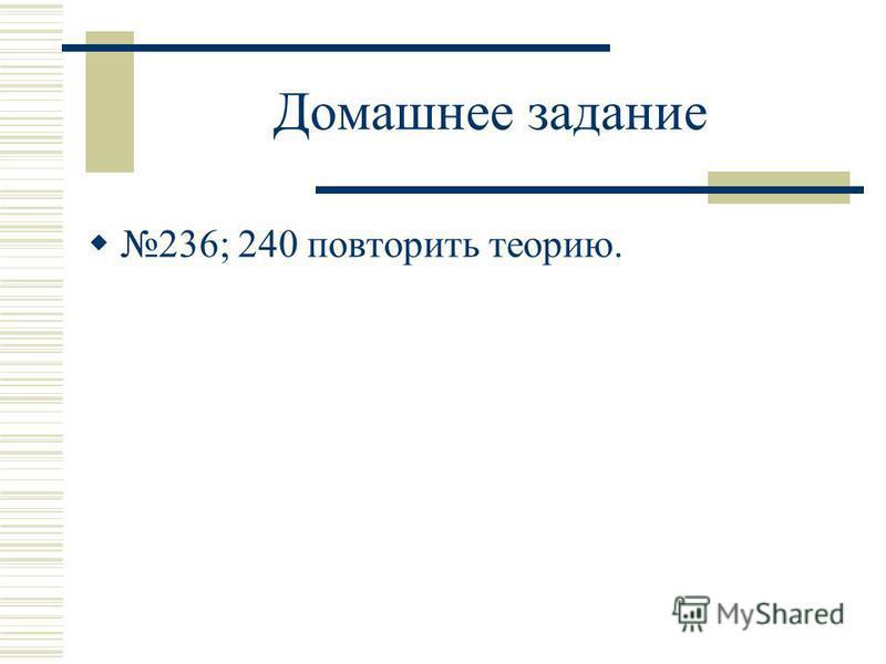 Домашнее задание 236; 240 повторить теорию.