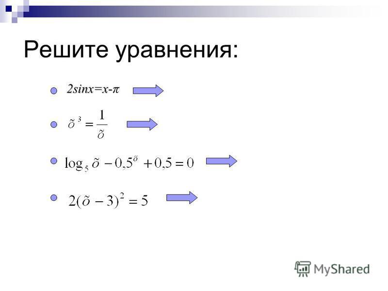 Решите уравнения: 2sinx=х- 2sinx=х-π