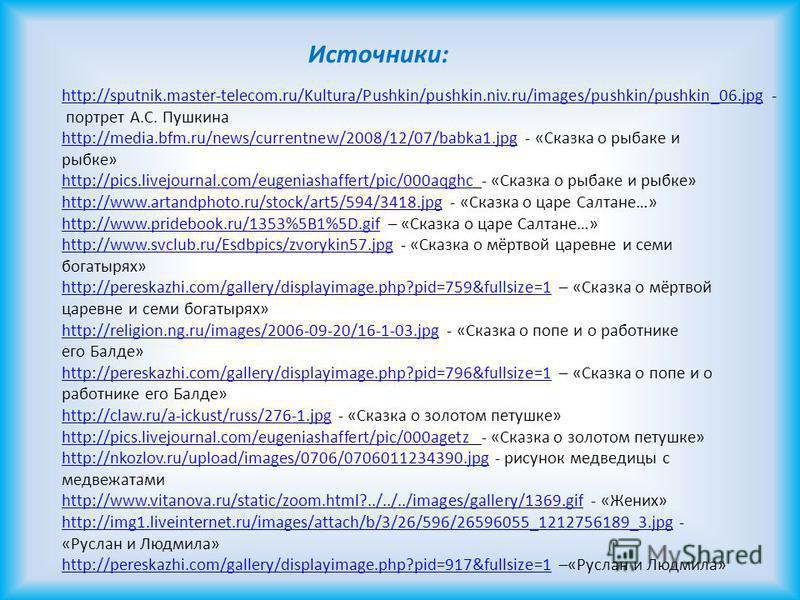 Источники: http://sputnik.master-telecom.ru/Kultura/Pushkin/pushkin.niv.ru/images/pushkin/pushkin_06.jpghttp://sputnik.master-telecom.ru/Kultura/Pushkin/pushkin.niv.ru/images/pushkin/pushkin_06. jpg - портрет А.С. Пушкина http://media.bfm.ru/news/cur
