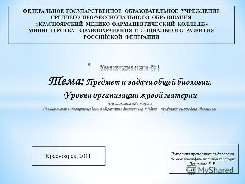 ФЕДЕРАЛЬНОЕ ГОСУДАРСТВЕННОЕ ОБРАЗОВАТЕЛЬНОЕ УЧРЕЖДЕНИЕ СРЕДНЕГО ПРОФЕССИОНАЛЬНОГО ОБРАЗОВАНИЯ «КРАСНОЯРСКИЙ МЕДИКО-ФАРМАЦЕВТИЧЕСКИЙ КОЛЛЕДЖ» МИНИСТЕРСТВА ЗДРАВООХРАНЕНИЯ И СОЦИАЛЬНОГО РАЗВИТИЯ РОССИЙСКОЙ ФЕДЕРАЦИИ Красноярск, 2011 Выполнил преподават