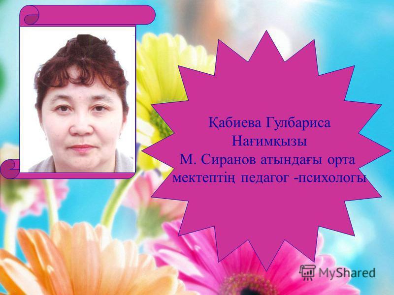 Қабиева Гулбариса Нағимқызы М. Сиранов атындағы орта мектептің педагог -психологы