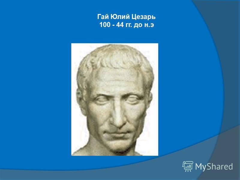 Гай Юлий Цезарь 100 - 44 гг. до н.э