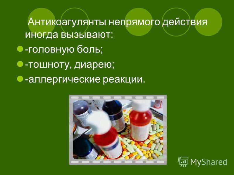Антикоагулянты непрямого действия иногда вызывают: -головную боль; -тошноту, диарею; -аллергические реакции.